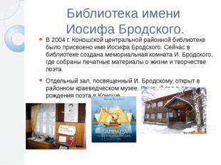 Библиотека имени Иосифа Бродского. В 2004 г. Коношской центральной районной б