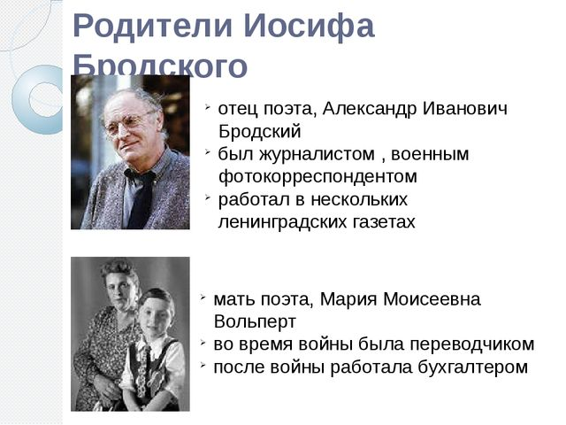 Родители Иосифа Бродского отец поэта, Александр Иванович Бродский был журнали...