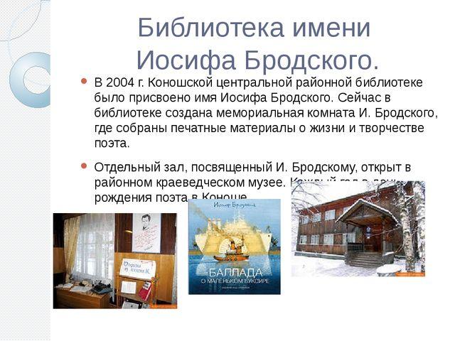Библиотека имени Иосифа Бродского. В 2004 г. Коношской центральной районной б...