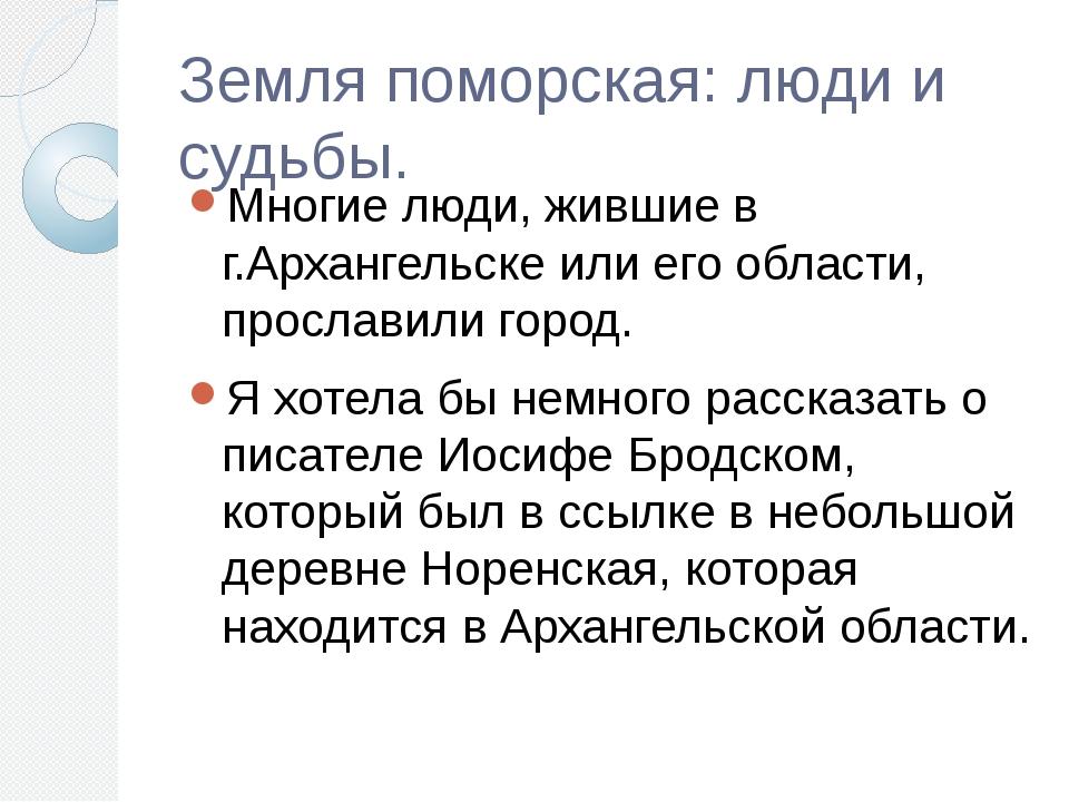 Земля поморская: люди и судьбы. Многие люди, жившие в г.Архангельске или его...
