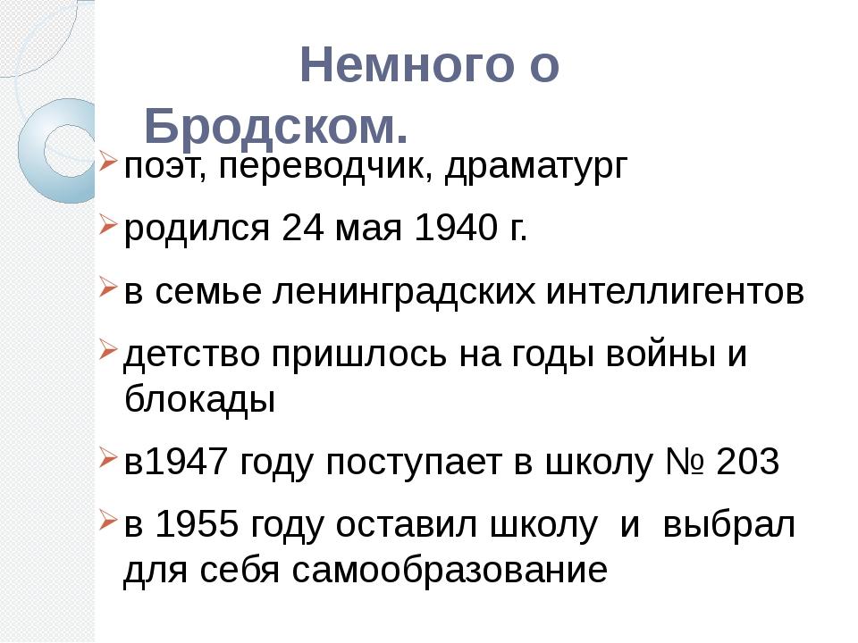 Немного о Бродском. поэт, переводчик, драматург родился 24 мая 1940 г. в сем...