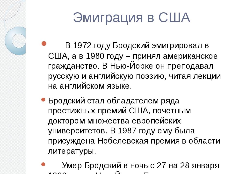 Эмиграция в США  В 1972 году Бродский эмигрировал в США, а в 1980 году –...