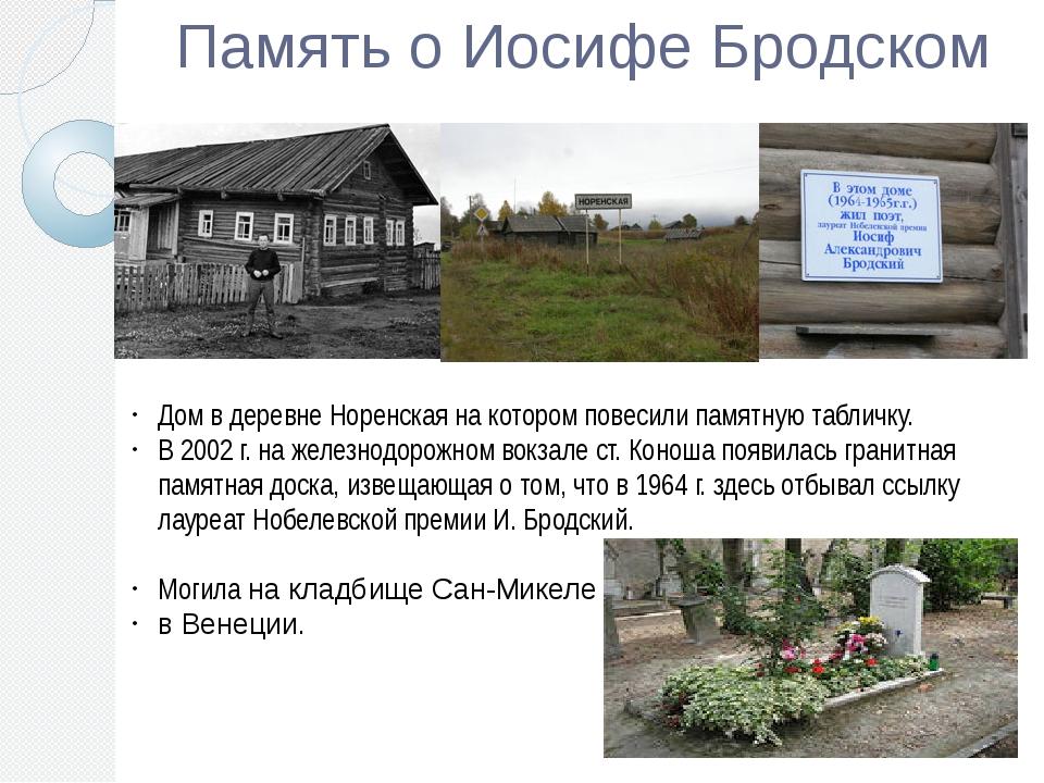 Память о Иосифе Бродском Дом в деревне Норенская на котором повесили памятную...