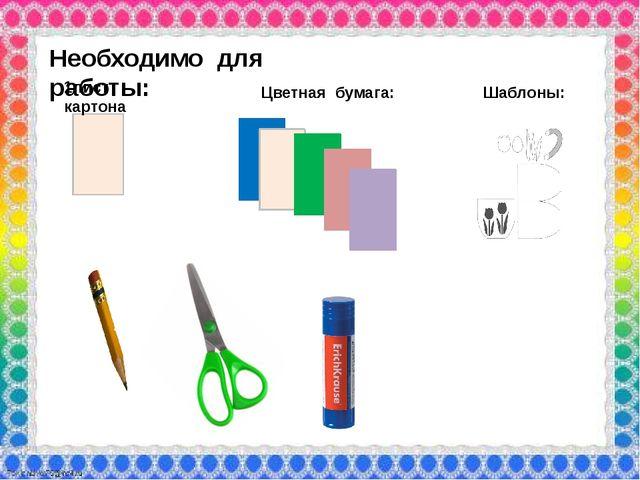 Необходимо для работы: 1лист картона Цветная бумага: Шаблоны: