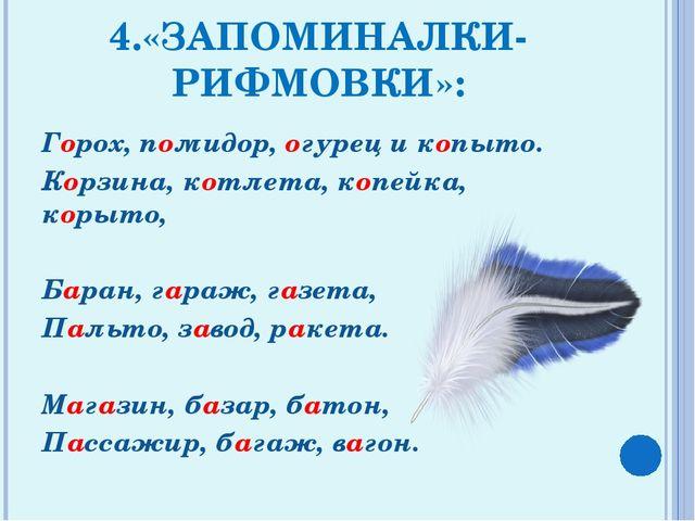 4.«ЗАПОМИНАЛКИ-РИФМОВКИ»: Горох, помидор, огурец и копыто. Корзина, котлета,...