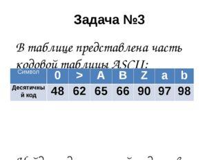 Задача №3 В таблице представлена часть кодовой таблицы ASCII: Найдите десятич