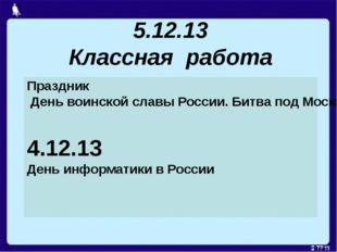 5.12.13 Классная работа Праздник День воинской славы России. Битва под Москво