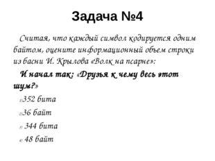 Задача №4 Считая, что каждый символ кодируется одним байтом, оцените информац
