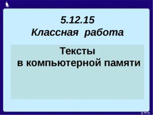 5.12.15 Классная работа Тексты в компьютерной памяти