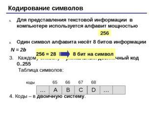 Кодирование символов Для представления текстовой информации в компьютере исп