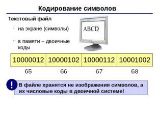 Кодирование символов Текстовый файл на экране (символы) в памяти – двоичные