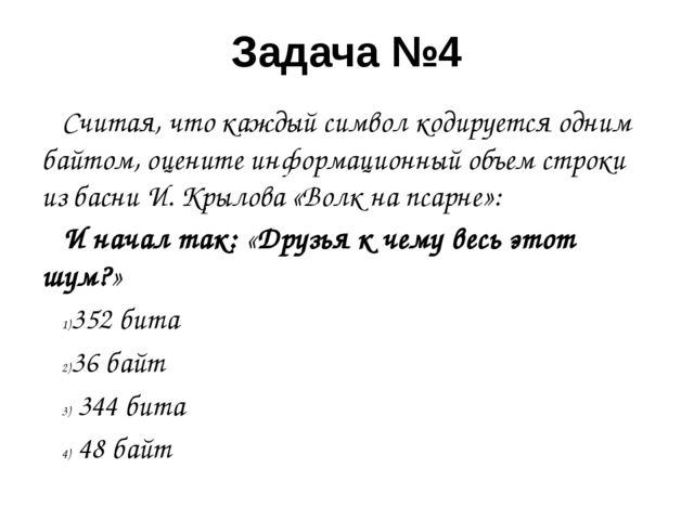 Задача №4 Считая, что каждый символ кодируется одним байтом, оцените информац...