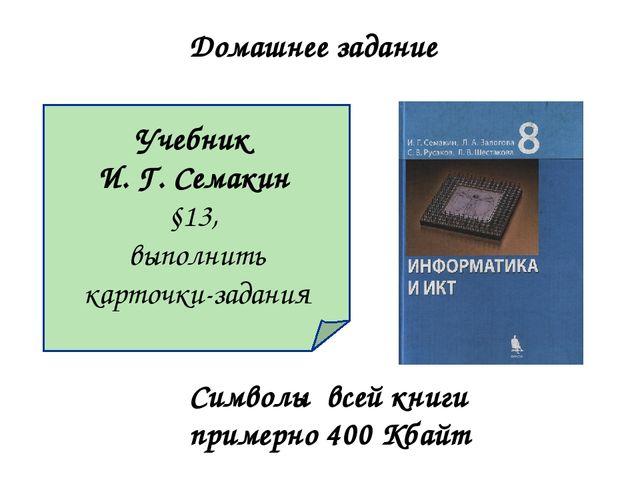 Домашнее задание Учебник И. Г. Семакин §13, выполнить карточки-задания Символ...