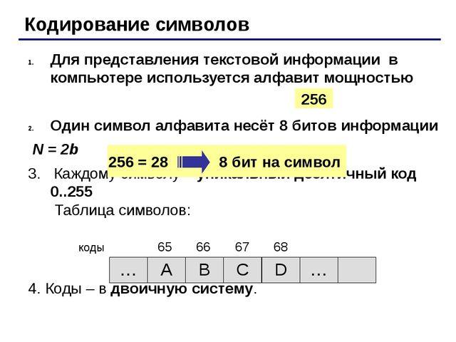 Кодирование символов Для представления текстовой информации в компьютере исп...