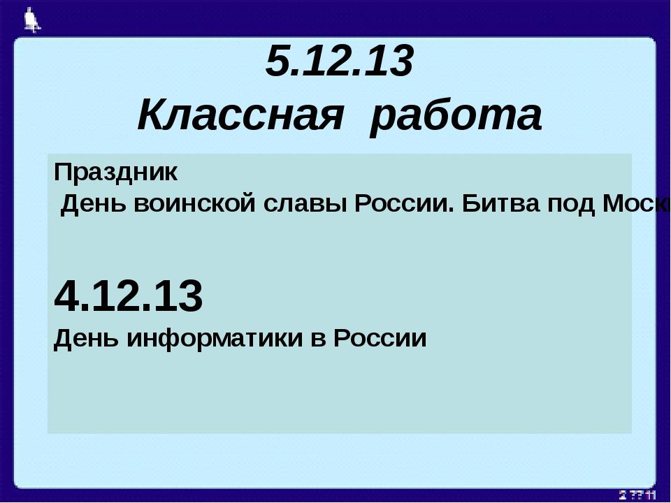 5.12.13 Классная работа Праздник День воинской славы России. Битва под Москво...