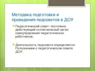 Методика подготовки и проведения педсоветов в ДОУ Педагогический совет- посто