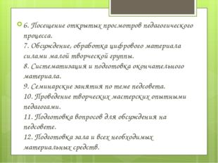 6. Посещение открытых просмотров педагогического процесса. 7. Обсуждение, обр