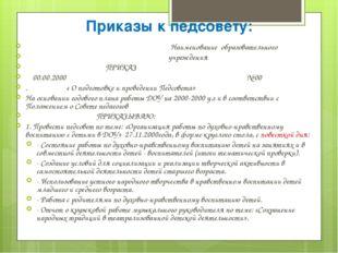 Приказы к педсовету: Наименование образовательного учреждения ПРИКАЗ 00.00.20