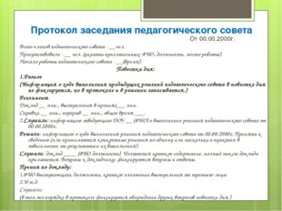Протокол заседания педагогического совета От 00.00.2000г. Всего членов педаго