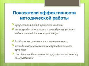 Показатели эффективности методической работы профессиональная компетентность;