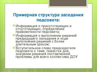 Примерная структура заседания педсовета: Информация о присутствующих и отсутс