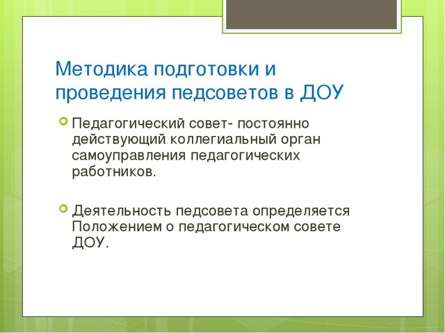 Методика подготовки и проведения педсоветов в ДОУ Педагогический совет- посто...