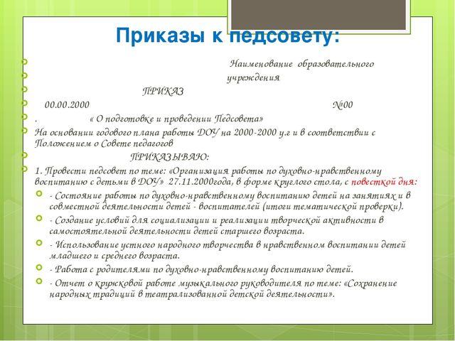 Приказы к педсовету: Наименование образовательного учреждения ПРИКАЗ 00.00.20...