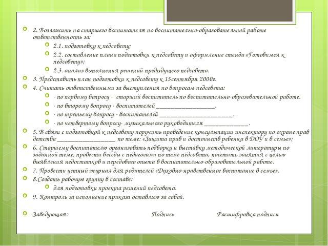 2. Возложить на старшего воспитателя по воспитательно-образовательной работе...