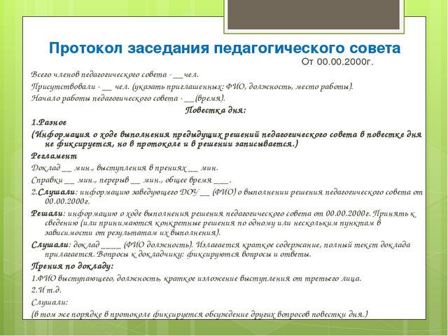 Протокол заседания педагогического совета От 00.00.2000г. Всего членов педаго...