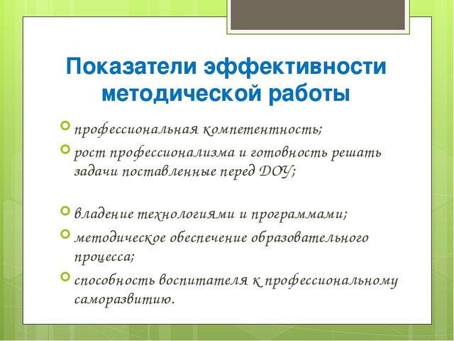 Показатели эффективности методической работы профессиональная компетентность;...