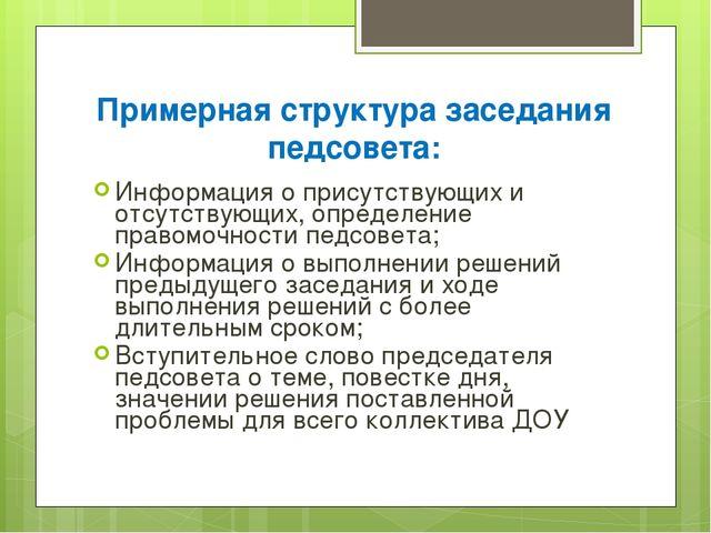 Примерная структура заседания педсовета: Информация о присутствующих и отсутс...