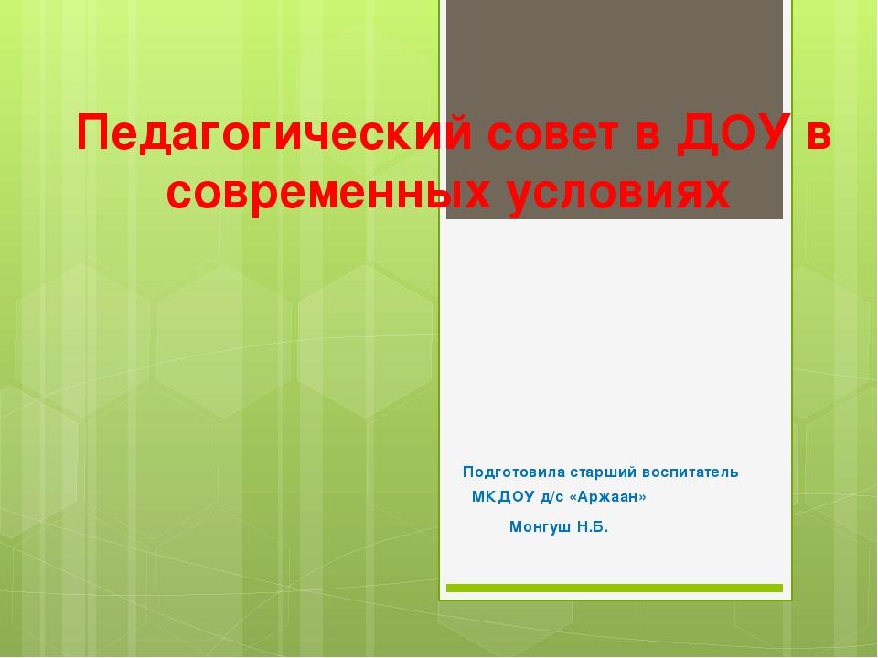Педагогический совет в ДОУ в современных условиях Подготовила старший воспита...