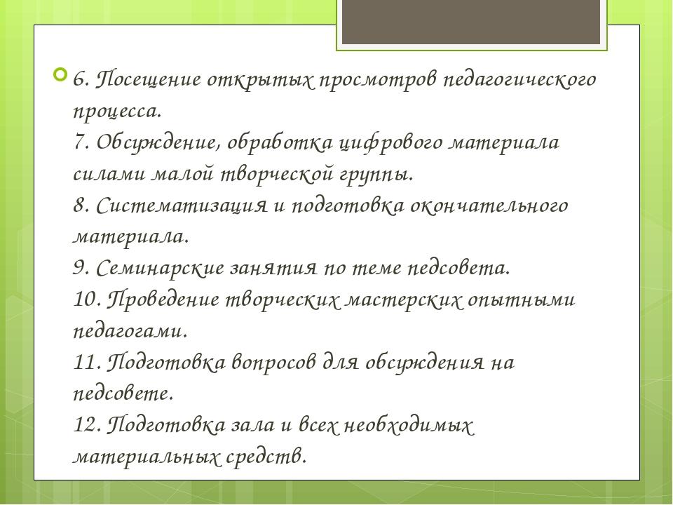 6. Посещение открытых просмотров педагогического процесса. 7. Обсуждение, обр...