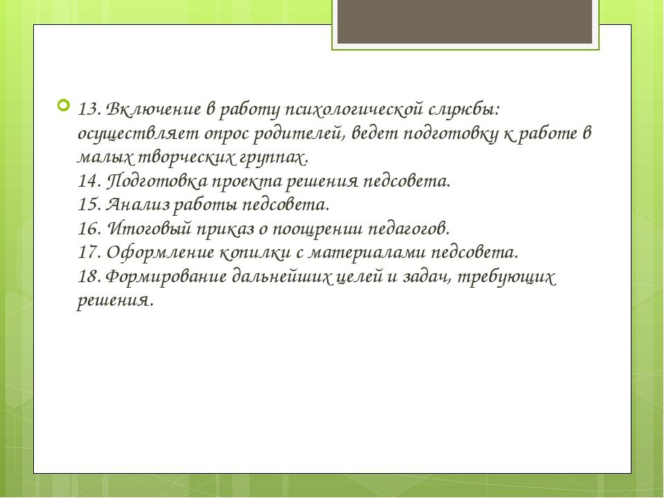 13. Включение в работу психологической службы: осуществляет опрос родителей,...