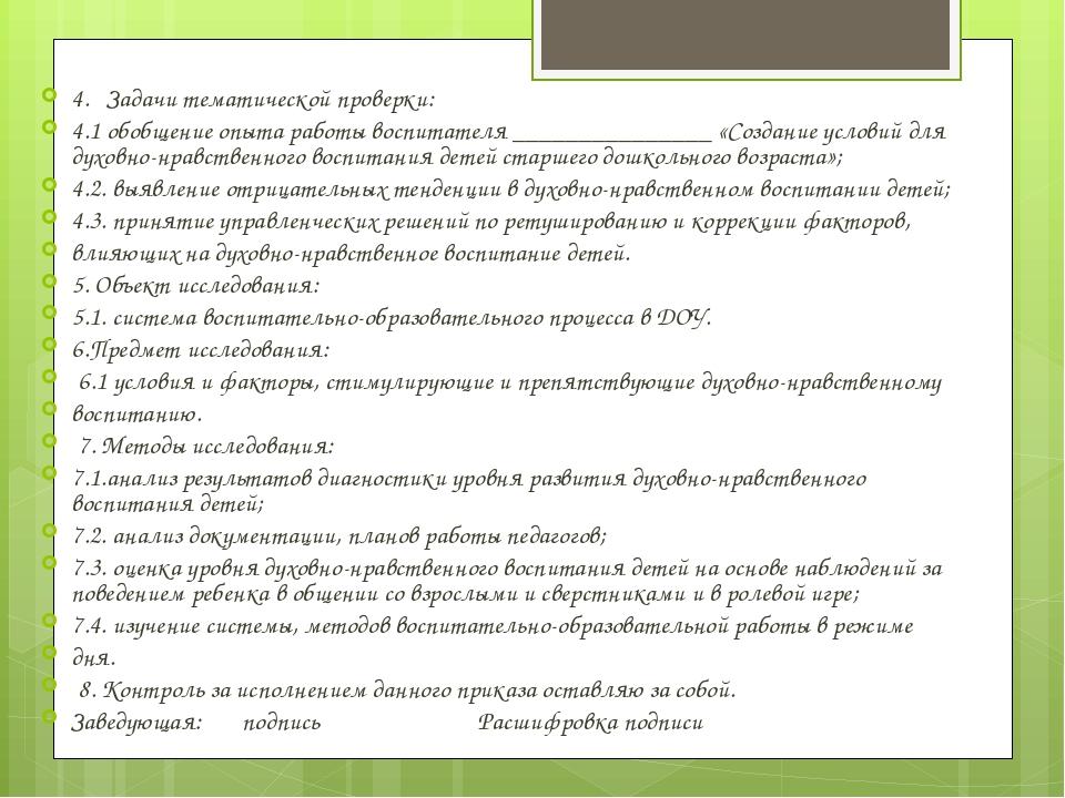 4. Задачи тематической проверки: 4.1 обобщение опыта работы воспитателя _____...
