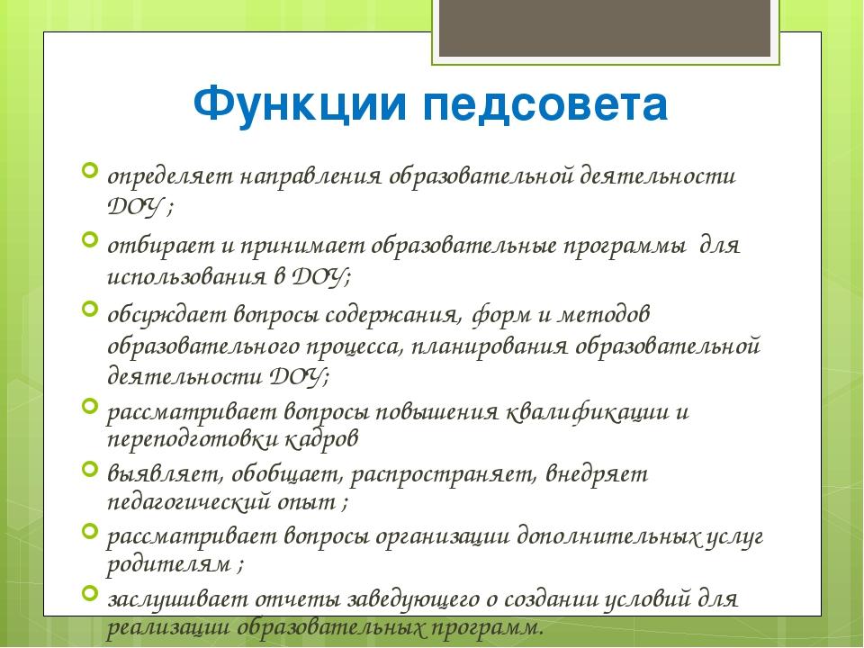 Функции педсовета определяет направления образовательной деятельности ДОУ ; о...
