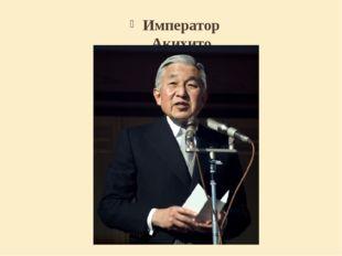 Император Акихито