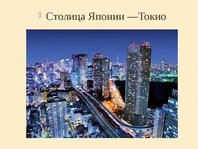 Столица Японии —Токио