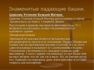 Знаменитые падающие башни. Церковь Успения Божьей Матери. Церковь Успения Бож