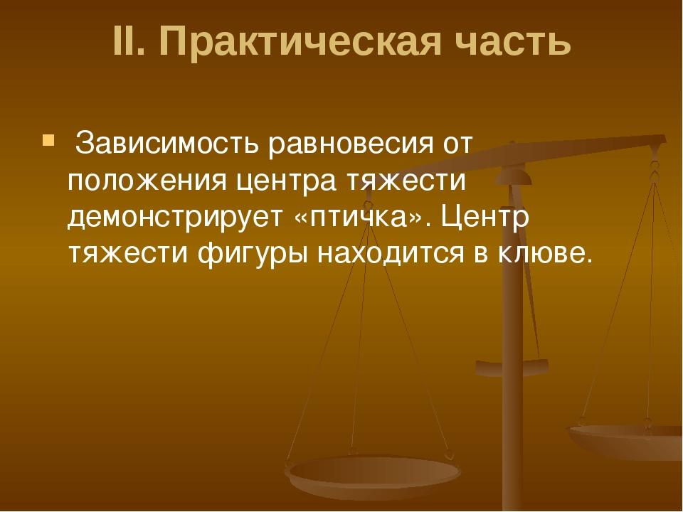 II. Практическая часть Зависимость равновесия от положения центра тяжести дем...