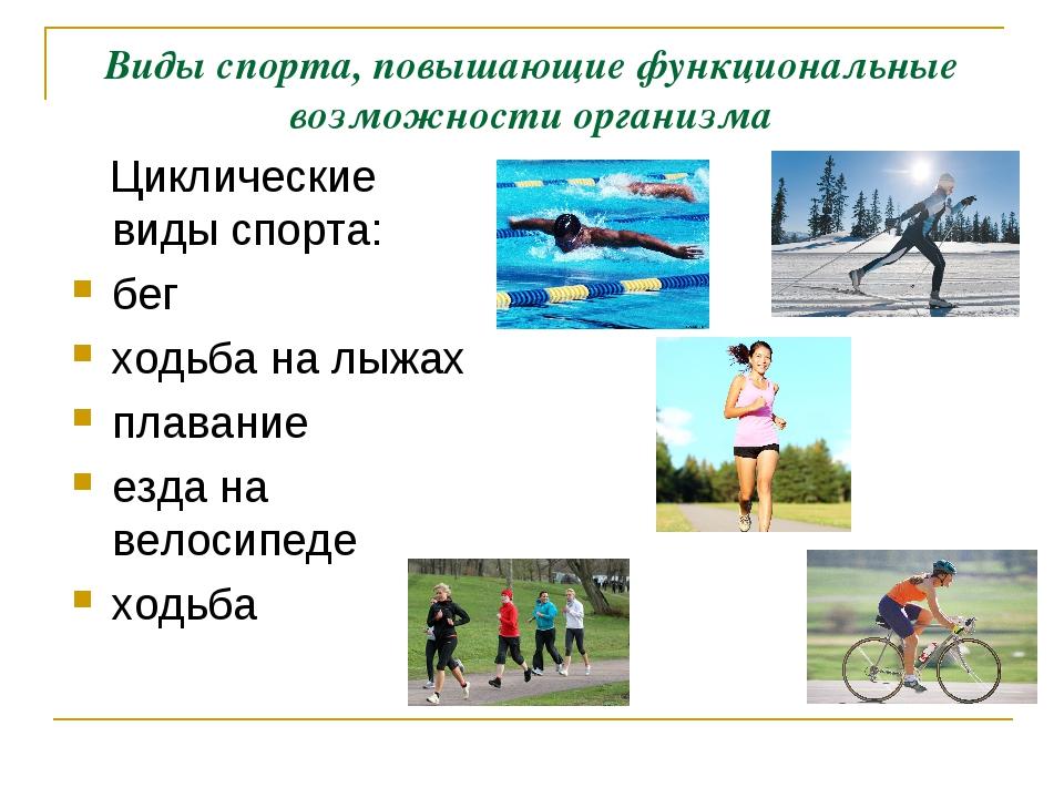 Виды спорта, повышающие функциональные возможности организма Циклические виды...