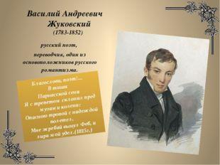 русский поэт, переводчик, один из основоположников русского романтизма. Васил