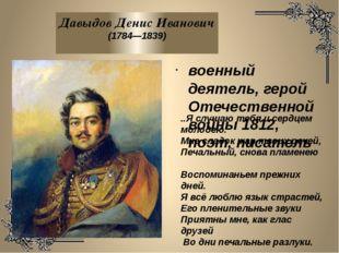 военный деятель, герой Отечественной войны 1812, поэт, писатель Давыдов Денис