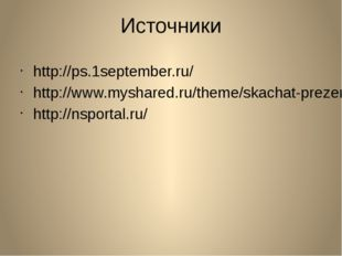 Источники http://ps.1september.ru/ http://www.myshared.ru/theme/skachat-preze
