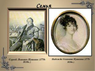 Семья Сергей Львович Пушкин (1770-1838г.) Надежда Осиповна Пушкина (1775-1836
