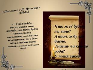 «Послание к Л. Пушкину» (1824г.) Что же? будет ли вино? Лайон, жду его давно.