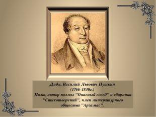 """Дядя, Василий Львович Пушкин (1766-1830г.) Поэт, автор поэмы """"Опасный сосед"""""""