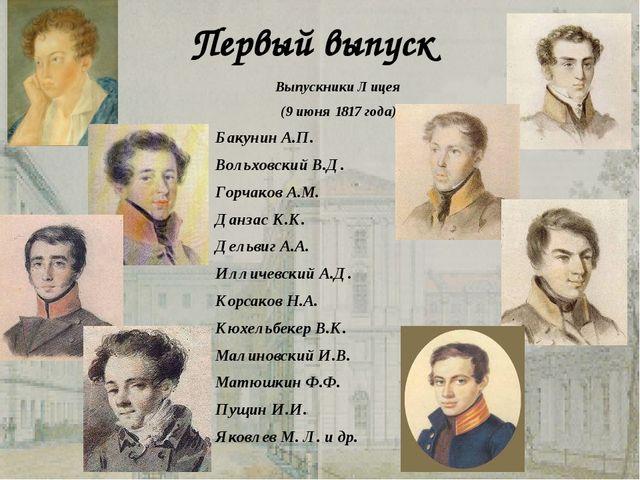 Первый выпуск Выпускники Лицея (9 июня 1817 года) Бакунин А.П. Вольховский В....