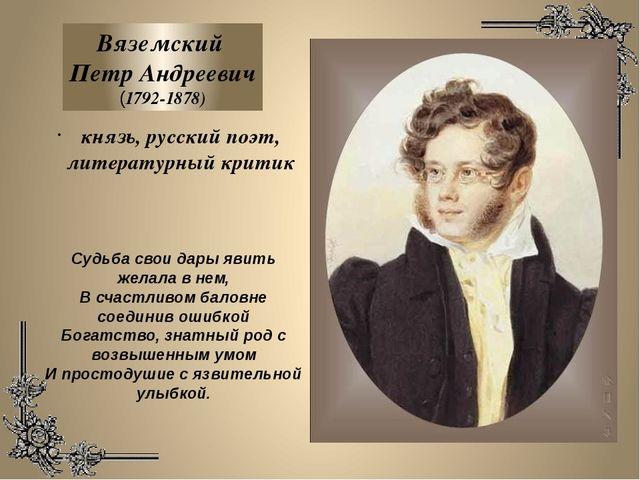 Вяземский Петр Андреевич (1792-1878) князь, русский поэт, литературный крити...