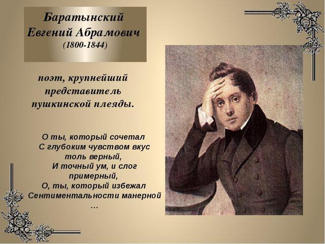 Баратынский Евгений Абрамович (1800-1844) поэт, крупнейший представитель пуш...